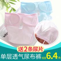 Cloth diaper Bob 1 month, 2 months, 3 months, 4 months, 5 months, 6 months, 7 months, 8 months, 9 months, 10 months, 11 months, 12 months 5kg-10kg3kg-6kg6kg-11kg5kg-8kg7kg-11kg4kg-8kg3kg-8kg Mesh diaper pants