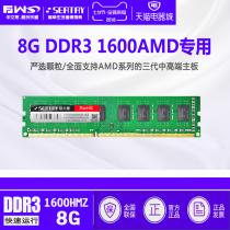 Memory Seatay DDR3 Single brand new National joint guarantee 8GB Desktop 1600MHz SLT 8G DDR3 1600AMD DDR3 8G 1333AMDDDR3 8G 1600AMD Seatay SLT 8g DD Shenzhen fengwensi Technology Co., Ltd