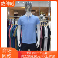 Polo shirt Dai Shenwei Fashion City routine Pink, light blue 46,48,50,52,54,56 standard business affairs summer Long sleeves Business Casual routine youth 2021 Alphanumeric No iron treatment