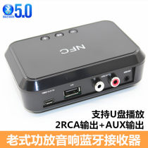 5.0 Bluetooth audio frequency receiver RCA output old-fashioned Power amplifier Speaker ring about Vocal tract wireless Bluetooth Adapter