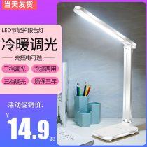 rechargeable  Desk lamp Eye protection desk college student dorm dormitory bedroom Bedside wireless children Simplicity modern write