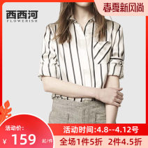 shirt Off white stripe 2XL S M L XL Summer of 2019 polyester fiber 96% and above Long sleeves Versatile Regular stand collar Single row multi button routine stripe 25-29 years old Self cultivation Xixi River OM19-2007 Polyester 100% Pure e-commerce (online only)
