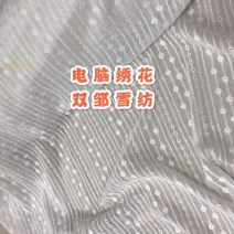 Fabric / fabric / handmade DIY fabric chemical fiber white Loose shear rice Plants and flowers jacquard weave clothing Chinese style