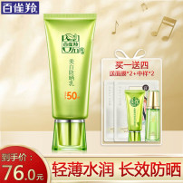 Sunscreen Pechin / gazelle Normal specification Moisturizing and moistening yes July 25, 2019 to June 27, 2020 SPF50 Sunscreen / Cream Any skin type All groups nothing whole body China 60g/ml 2015 3 years Brooding moisturizing sunscreen suit Guozhuang Tezi g20160001 January 36 months