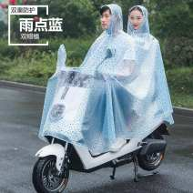 Poncho / raincoat Plastic adult 2 people routine Mercure Motorcycle / battery car poncho BJMD-2.7 About 1kg 156774719765755 like a breath of fresh air XXXXL,5XL