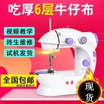 Sewing machine See description Electric desk type