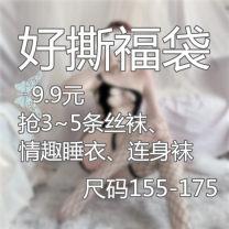 Socks / base socks / silk socks / leg socks female Other / other A bag full of good fortune 9 yuan [lucky bag], 15.90 yuan [lucky bag], 19.90 yuan [big size lucky bag] 1 pair routine Panties Four seasons Sweet Plants and flowers Cored yarn Leg shaping
