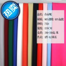 Fabric / fabric / handmade DIY fabric blending Loose shear rice Solid color Yarn dyed weaving clothing Japan and South Korea Other / other ZGN001