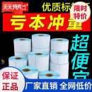Label printing paper / bar code paper Other / other Thermal paper bqz