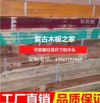Solid wood flooring fir wood other Other / other 1㎡ 10mm wire drawing No package China indoor Home delivery by local sellers 60-200cm 6 8 10 12cm