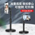 Mobile phone seat desktop