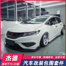 Surrounded by cars Shisai Automobile modified parts Small encirclement Side skirt Support installation Anterior lip + posterior lip Honda 2017, 2016, 2014, 2020, 2013 Jed