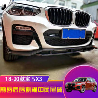 Surrounded by cars Jingguang 18-21 BMW X3 Automobile modified parts ABS Small encirclement other Support installation Posterior lip
