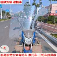 Motorcycle windshield Win Chengding Wind shield of tricycle electric battery car