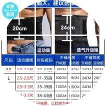 Body shaping waist cover / waist clip M,XL,L,XXL Sports version - black, ventilation upgrade - skin color, ventilation upgrade - Black Other / other