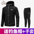 Fishing suit 8FBBFD06 201-500 yuan Da Yi Ao M,L,XL,XXL,XXXL,4XL Camouflage black, camouflage gray, camouflage blue, hat and gloves for black suit, hat and gloves for gray suit, hat and gloves for blue suit, black pants, gray pants, light blue pants Spring, autumn, summer go fishing China routine