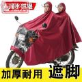 Poncho / raincoat oxford  XXXXL adult 2 people thick Other / other Motorcycle / battery car poncho