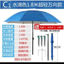 Fishing umbrella 51-100 yuan China Other brands Summer of 2018 go fishing aluminium alloy oxford Sunscreen D50542 Double rotation