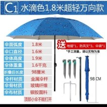 Fishing umbrella 51-100 yuan China Other / other Summer of 2018 go fishing aluminium alloy oxford Sunscreen D50542 Double rotation