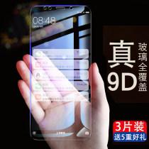 Mobile screen film Kuxiao Xiaomi 6x toughened film Anterior and posterior membranes MIUI / Xiaomi Auto repair anti fingerprint HD Tempered glass Shenzhen genus Technology Co., Ltd