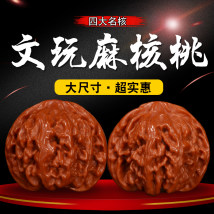 Other DIY accessories Other Accessories Wenwanma walnut, handlebar, ornament, handplay walnut 101-200 yuan brand new Freshly baked Kunmei 0034 Autumn and winter 2017 Tmall Exclusive (Tmall sales only)