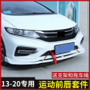 Surrounded by cars Chefengte Automobile modified parts ABS Small encirclement Support installation Anterior lip Honda 2017, 2016 Jed