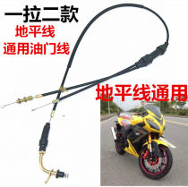 Motorcycle cable Throttle line LNF 250cc Horizon throttle line [upper 10mm wire fixed] horizon throttle line [upper piece fixed]