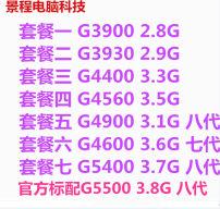 CPU Guanli Tablet powder 14nm 2.8GHz brand new intel LGA 1151 Desktop Dual core