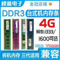 Memory DIYNAS brand new DDR3 Single Shop three guarantees 4GB Desktop 1333MHz DDR3 Light grey 21 2019-06-22