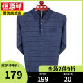 T-shirt Business gentleman routine 165 170 175 180 185 190 hyz  Long sleeves Shirt collar standard Other leisure autumn T485 Polyacrylonitrile fiber (acrylic fiber) 72.2% viscose fiber (viscose fiber) 19.2% polyamide fiber (nylon fiber) 7.3% others 1.3% middle age routine Business Casual other stripe