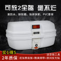 Motorcycle tail box Car daughter-in-law / extra large 698 - black, car daughter-in-law / extra large 698 - red, car daughter-in-law / extra large 698 - white Car wife Extra large trunk