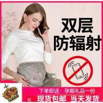 Radiation proof belly bag / tire protector Shuyun Average size C1A4E707 Four seasons Silver fiber C1A4E707