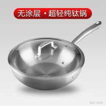 Wok General application of gas electromagnetic range Less oil smoke, not easy to stick, no coating, no rust Titanium steel Glass cover 8130, pure titanium cover 8130 30cm tiliving eight thousand one hundred and thirty Stainless steel glass cover 0.98kg 1.45kg Nine point five European style