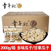 melon seed package Childhood Hunan Province 2000g sunflower seeds China Mainland Multi-flavored sunflower seeds 2000g Changsha City Childhood Food Co., Ltd. Avocado Industrial Park, Changsha Economic and Technological Development Zone, Hunan Province Two hundred and forty SC11843012105968 Bags Yes