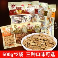 melon seed package Guan a Kuan Hunan Province 1000g pumpkin seeds China Mainland Paper skin pumpkin seed Changsha City Changsha Guanshi Food Co., Ltd Tiaoma Zhen Bai Zhu Cun, Yuhua District, Changsha City, Hunan Province One hundred and eighty SC11843011105060 0731-84489177 See packaging Bags Yes