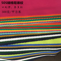 Fabric / fabric / handmade DIY fabric blending Loose shear rice Solid color printing and dyeing clothing Chinese style