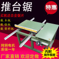 Table saw Other / other Direct current South China Woodworking Machinery Chinese Mainland 1 year
