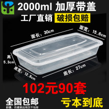 Disposable lunch box Chinese Mainland rectangle box 100 or more Degradable materials Rectangular transparent fish basin 2000ml (90 sets) rectangular black fish basin 2000ml (90 sets) Self made pictures