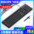 keyboard support wired Philips / Philips nothing USB Official standard brand new Non mechanical keyboard Shop three guarantees nothing 24 months 660g