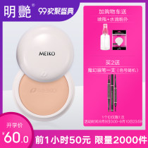 Concealer Meiko / Mingyan no Normal specification Hong Kong Special Administrative Region Skin color improvement one hundred and fifty-one million one hundred and thirty thousand one hundred and forty Cottect Other parts Any skin type 3 years Meiko / Mingyan imported natural beauty cover 20g 2014