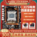 a main board Desktop I won't support it brand new I won't support it Intel 128GB I won't support it ATX standard Four channels DDR3 LGA2011 Shop three guarantees X79 intel LGA 2011 Set meal 1 Others