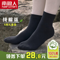 Socks / base socks / silk socks / leg socks Average code 5 pairs Female Antarctic people Middle tube conventional four seasons Pure color Moisture wicking cotton Simple N506X20232 Candy colors Ordinary