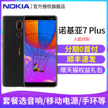 mobile phone White black 6 + 64GB Nokia 7 4 + 64 black 64GB Package 2 Chinese Mainland Nokia / Nokia 7 plus Double card and double standby SDM660 4GB Effective Ta-1041 (fast travel charger - fc0304 output - 5.0vdc 2.5A or 9.0vdc 2A HMD Global Oy HMD Technology (Shenzhen) Co., Ltd 7 plus