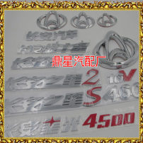 Car logo The star of Changan u88x Automobile brand logo