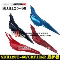 Motorcycle shell New edition of Ruiyuan 125-60 New continent Honda