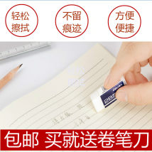 rubber 2B Eraser (20 pieces) + Pencil Sharpener 2B Eraser (45 pieces) + Pencil Sharpener 2B Eraser (10 pieces) + Pencil Sharpener Deli/ effective ordinary other white collar Deli/powerful 7536 seven thousand five hundred and thirty-six