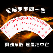 magic props  Ordinary version (for teaching video) high quality version (for teaching video) poker One pair (half price from the second) oxydol  Close range magic Yes