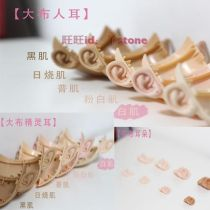 Doll / accessories parts Over 14 years old Other / other China Small cloth earmuff Common muscle Genie ear sun burn muscle Genie ear white muscle Genie ear black muscle human ear common muscle human ear sun burn muscle human ear black muscle Genie ear white muscle human ear Over 14 years old other