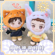 Animation Plush / pillow / cushion Plush Doll Over 8 years old Wild Chinese Mainland Pre sale currency fabric art Shamoe / Shang Meng