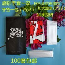 one-off chopsticks Chinese Mainland bamboo 100 or more Apron gloves wipes toothpick chopsticks 100 sets, apron gloves wipes toothpick 100 sets